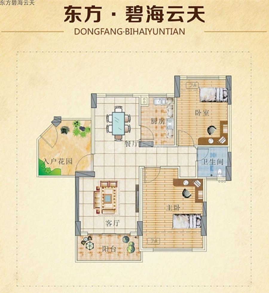 东方碧海云天2室2厅1卫