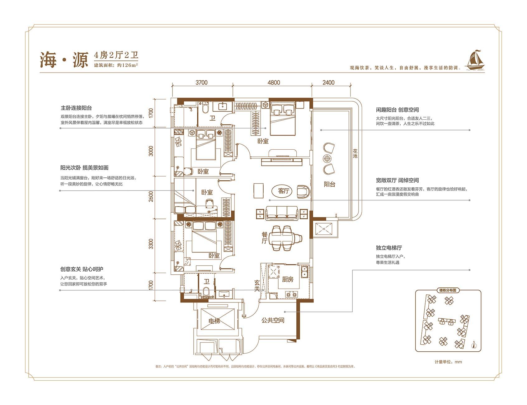 碧桂园海上大都会4房2厅2卫