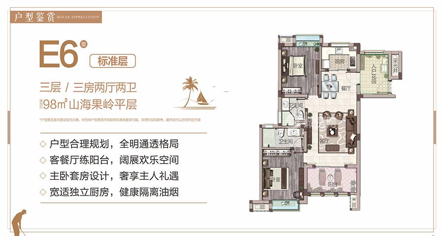 中海神州半岛3房2厅2卫 (建筑面积:98.00㎡)