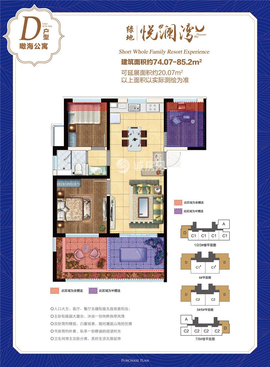 绿地悦澜湾3房2厅1厨1卫 (建筑面积:74.07㎡)