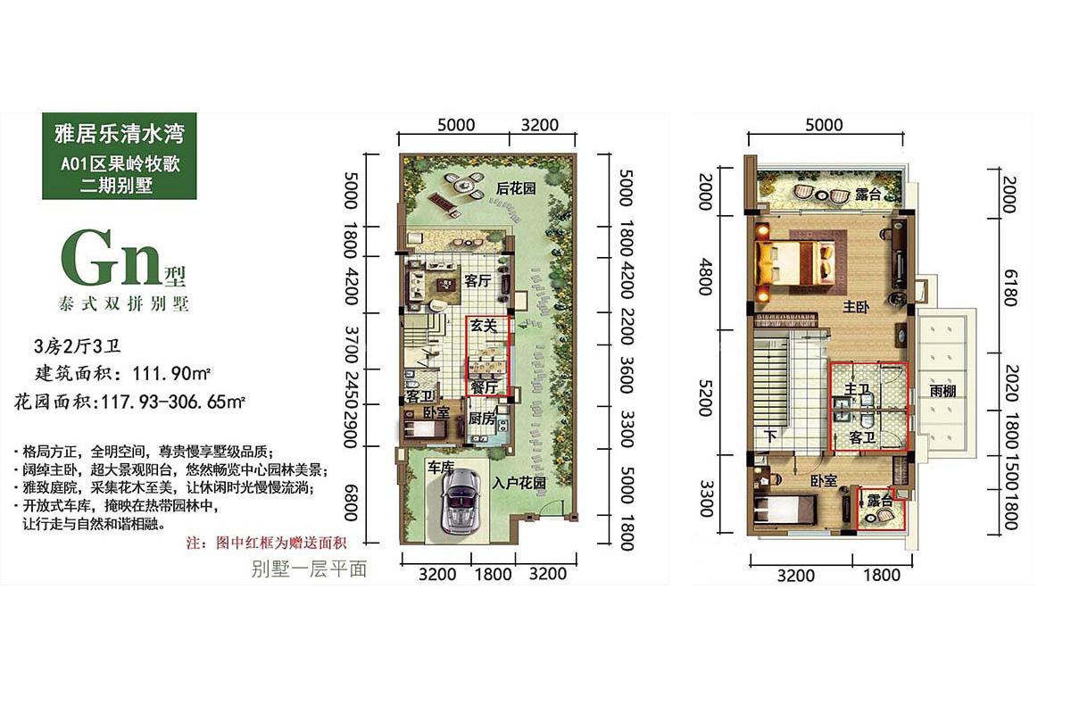 雅居樂清水灣3房2廳3衛 (建筑面積:111.90㎡)