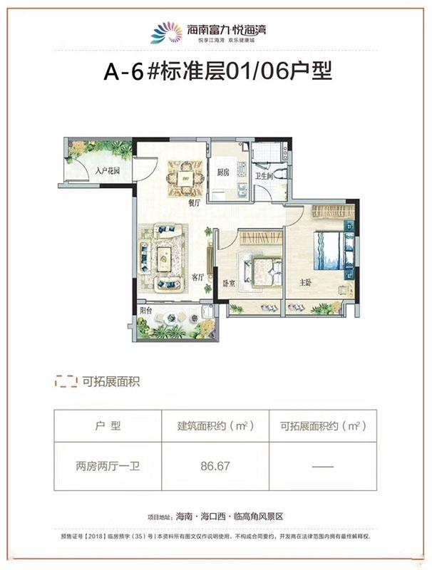 富力悅海灣2室2廳1衛1廚 (建筑面積:87.00㎡)