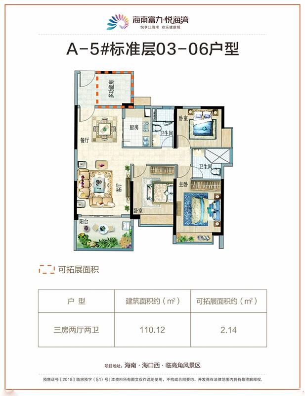 富力悅海灣3室2廳2衛1廚 (建筑面積:110.12㎡)