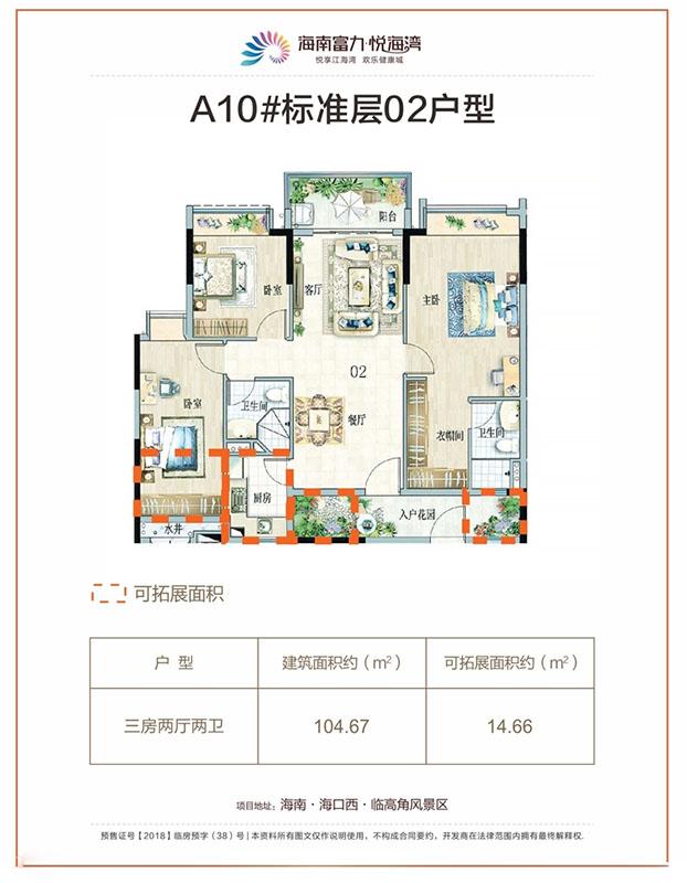 富力悅海灣3室2廳2衛1廚 (建筑面積:105.00㎡)