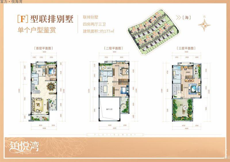 富力悅海灣4室2廳3衛1廚 (建筑面積:177.00㎡)