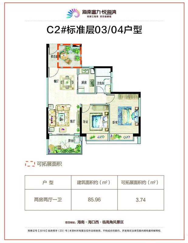 富力悅海灣2室2廳1衛1廚 (建筑面積:86.00㎡)