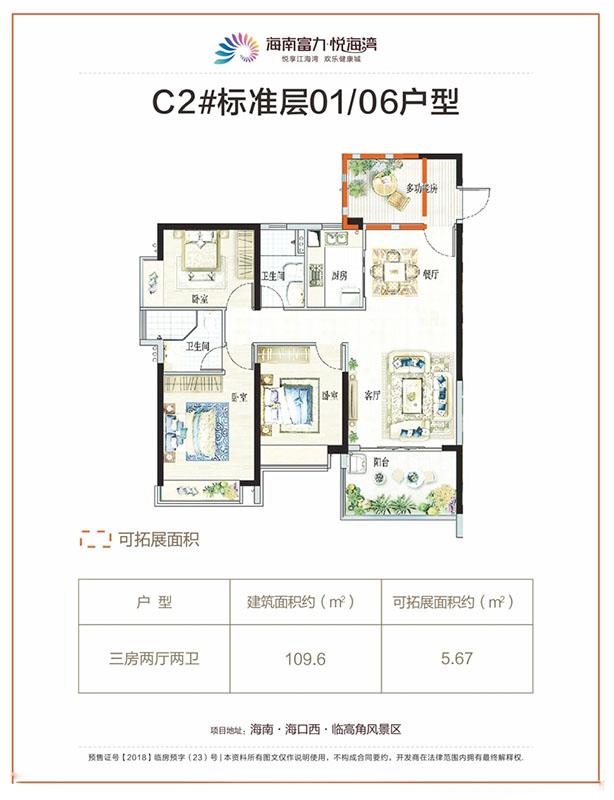 富力悅海灣3室2廳2衛1廚 (建筑面積:109.60㎡)
