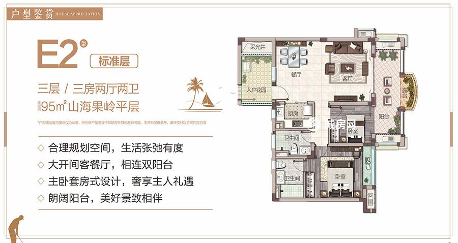 中海神州半岛3房2厅2卫 (建筑面积:95.00㎡)