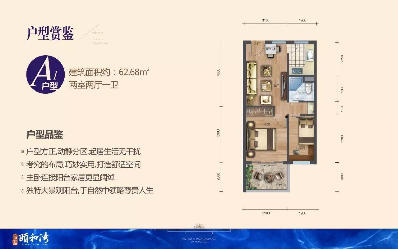 信基颐和湾两室两厅一卫