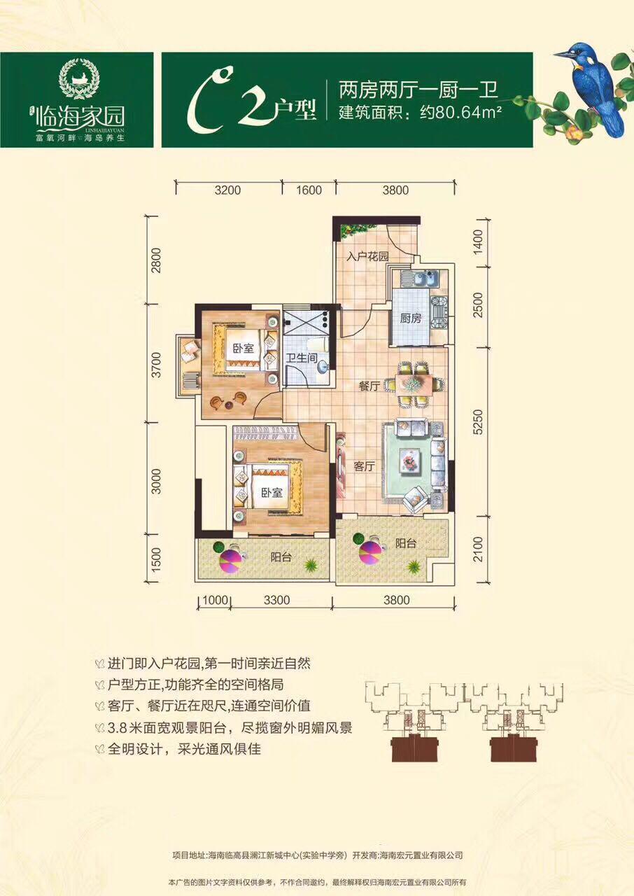 临海家园2房2厅1厨1卫 (建筑面积:81.00㎡)