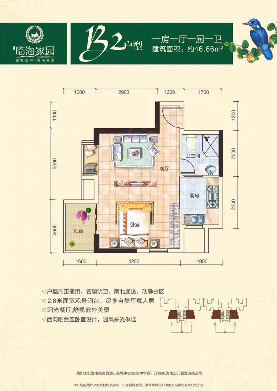 临海家园1房1厅1厨1卫 (建筑面积:47.00㎡)