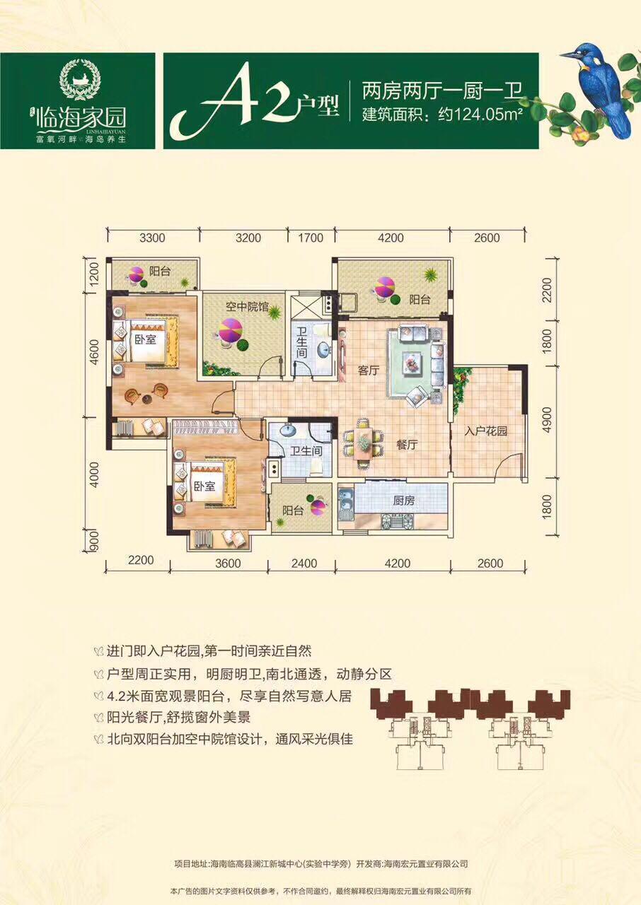 临海家园2房2厅1厨1卫 (建筑面积:124.00㎡)