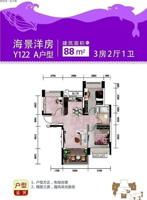 碧桂园金沙滩3室2厅1卫
