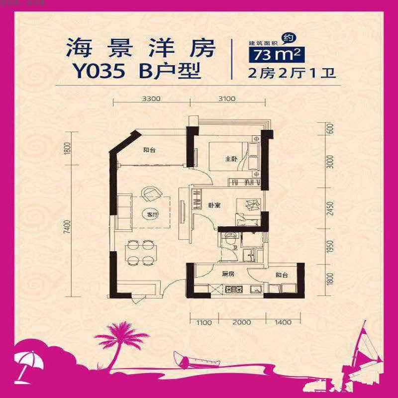 碧桂园金沙滩2室2厅1卫