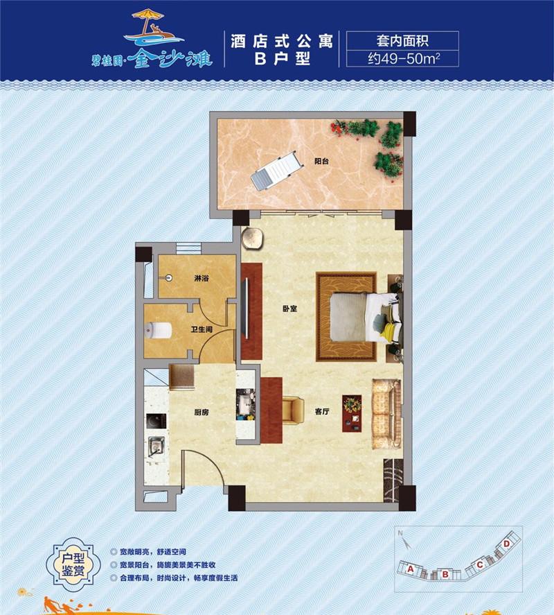 碧桂园金沙滩1房1厅1厨1卫1阳台