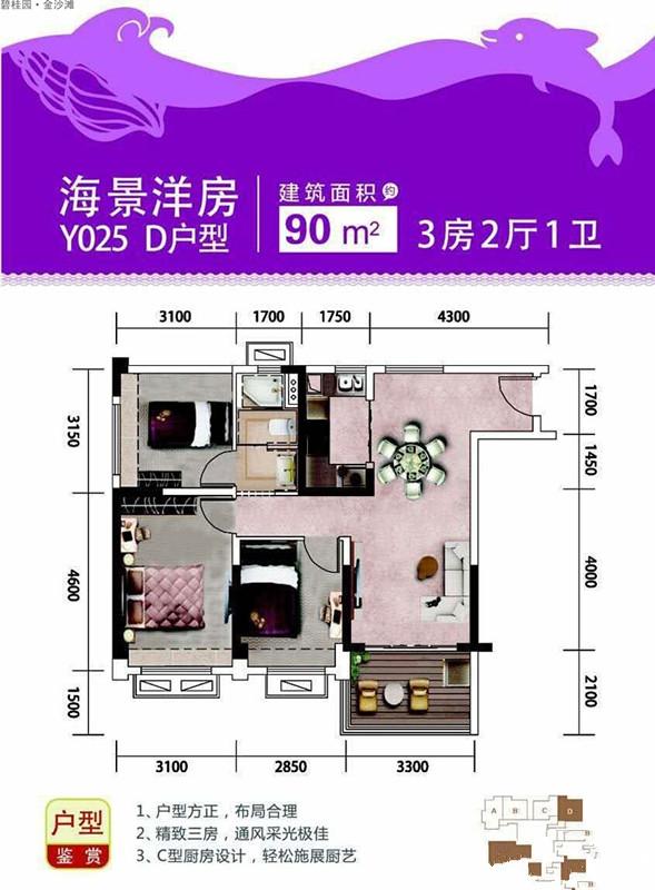 碧桂園金沙灘3室2廳1衛 (建筑面積:90.00㎡)