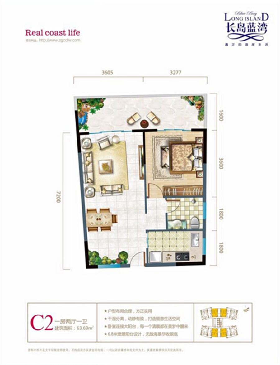 长岛蓝湾1房2厅1卫 (建筑面积:63.69㎡)