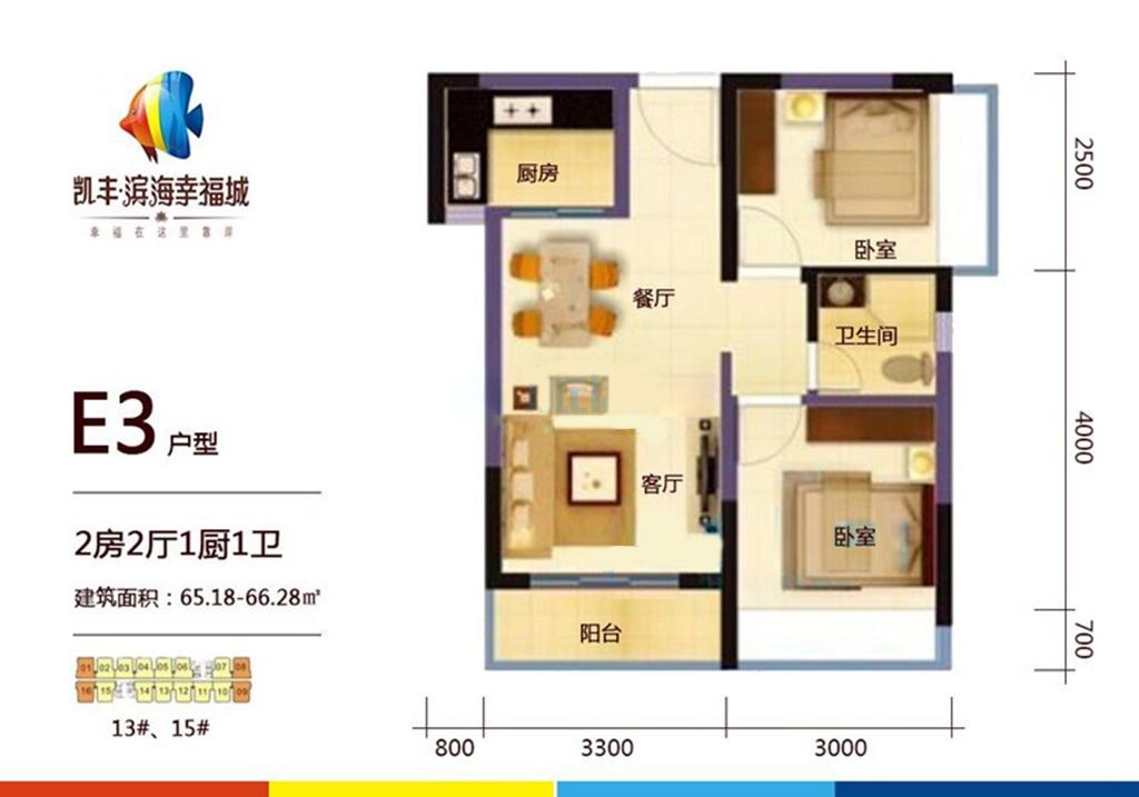 凯丰滨海幸福城2房2厅1厨1卫