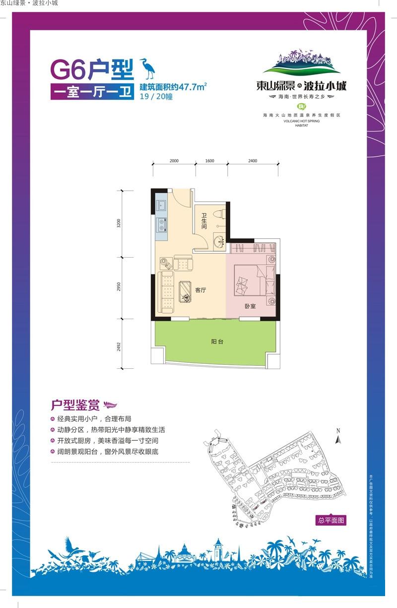 香格里温泉小镇1室1厅1卫 (建筑面积:47.70㎡)