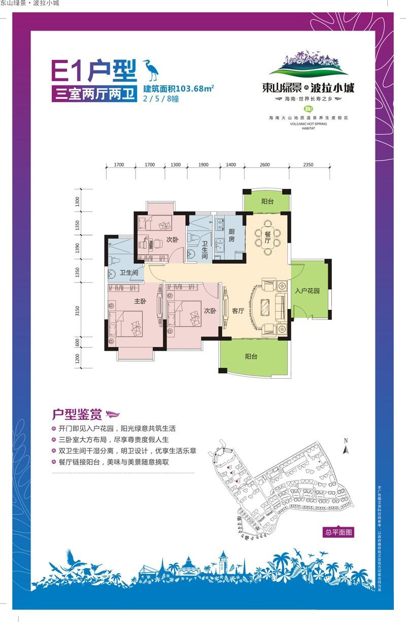 香格里温泉小镇3室2厅2卫1厨 (建筑面积:103.68㎡)