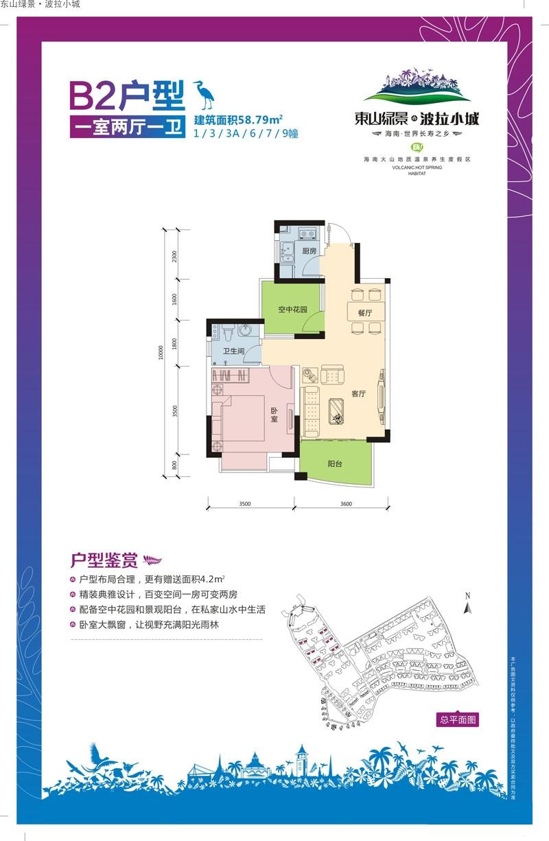 香格里温泉小镇1室2厅1卫1厨 (建筑面积:58.79㎡)
