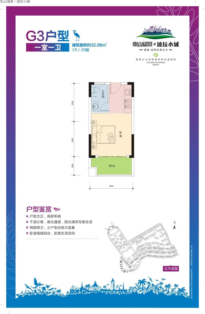 香格里温泉小镇1室1厅1卫 (建筑面积:32.06㎡)