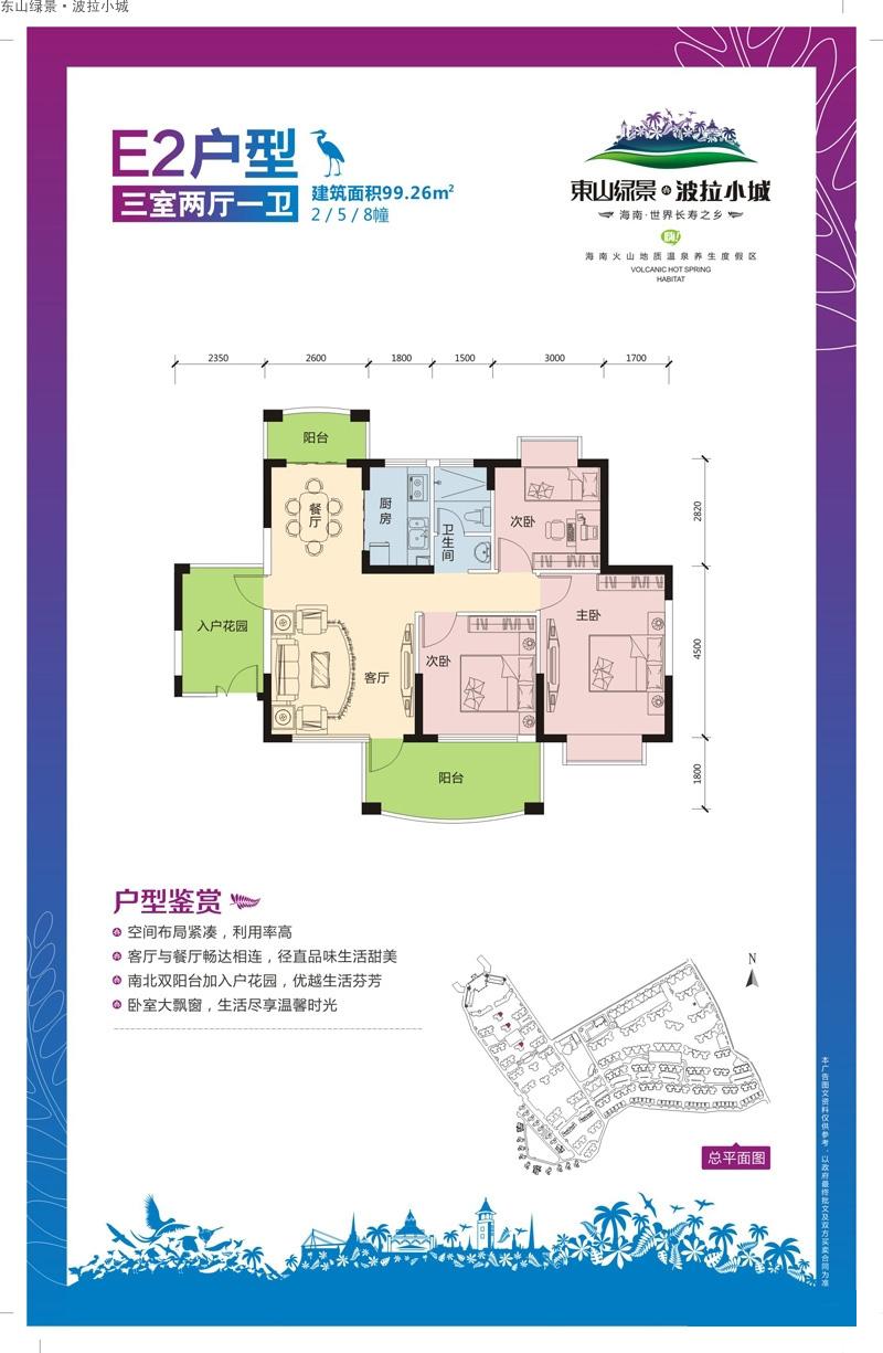 香格里温泉小镇3室2厅1卫1厨 (建筑面积:99.26㎡)