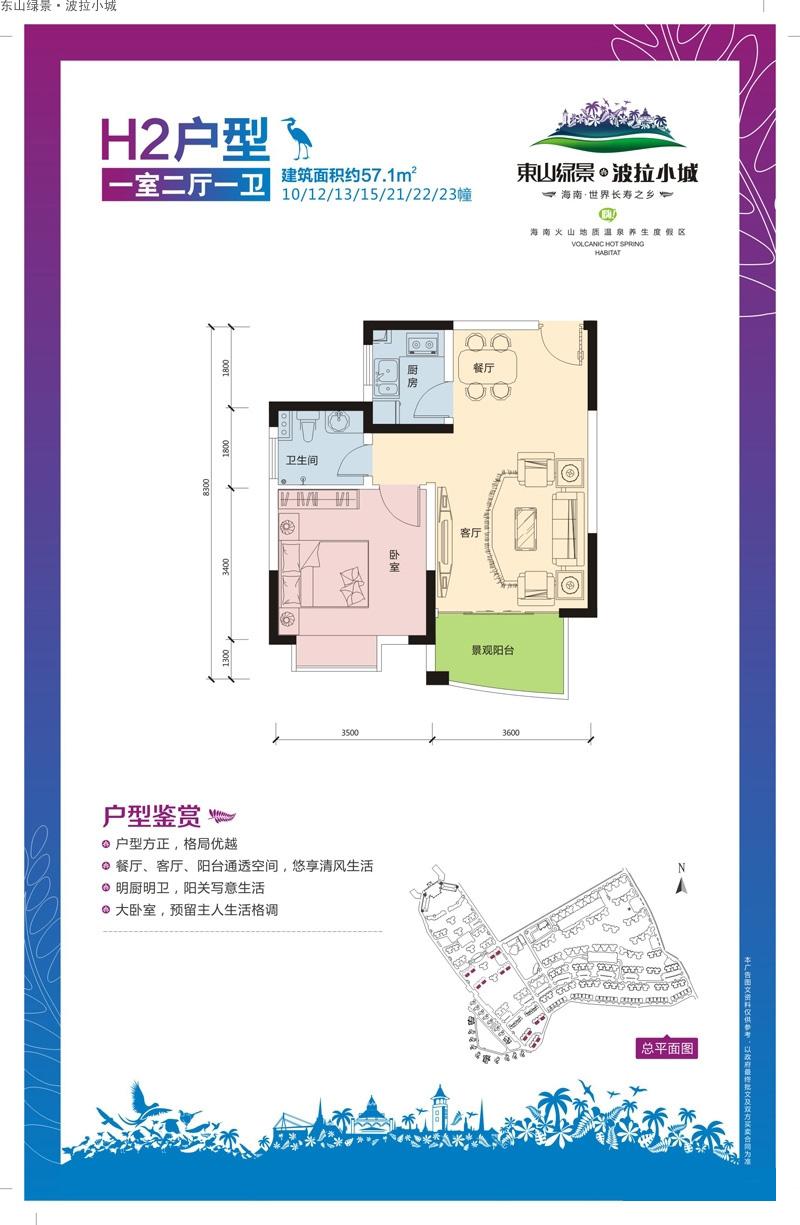 香格里温泉小镇1室2厅1卫1厨 (建筑面积:57.10㎡)