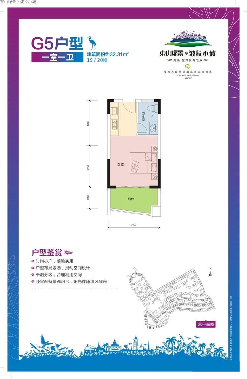 香格里温泉小镇1室1卫 (建筑面积:32.31㎡)