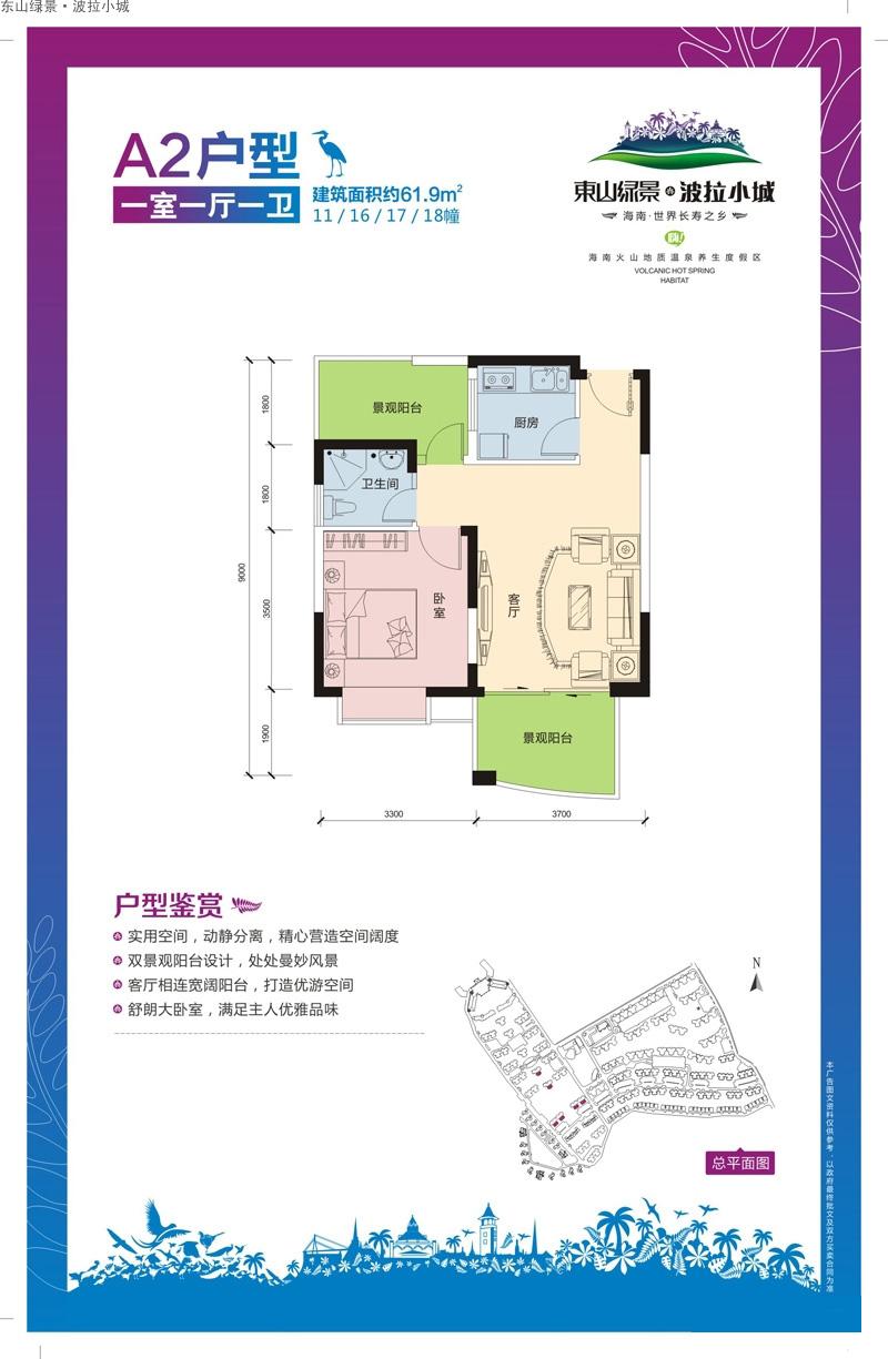 香格里温泉小镇1室1厅1卫1厨 (建筑面积:61.90㎡)