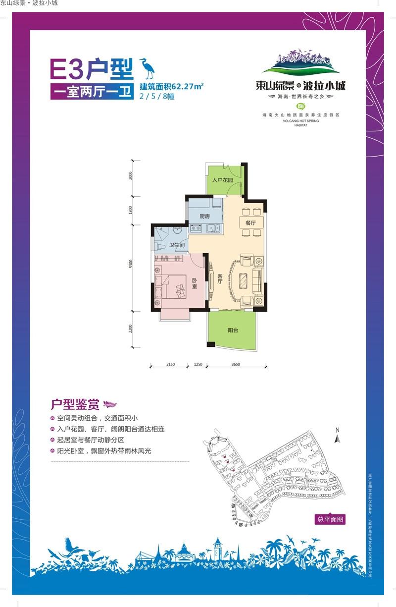 香格里温泉小镇1室2厅1卫1厨 (建筑面积:62.27㎡)