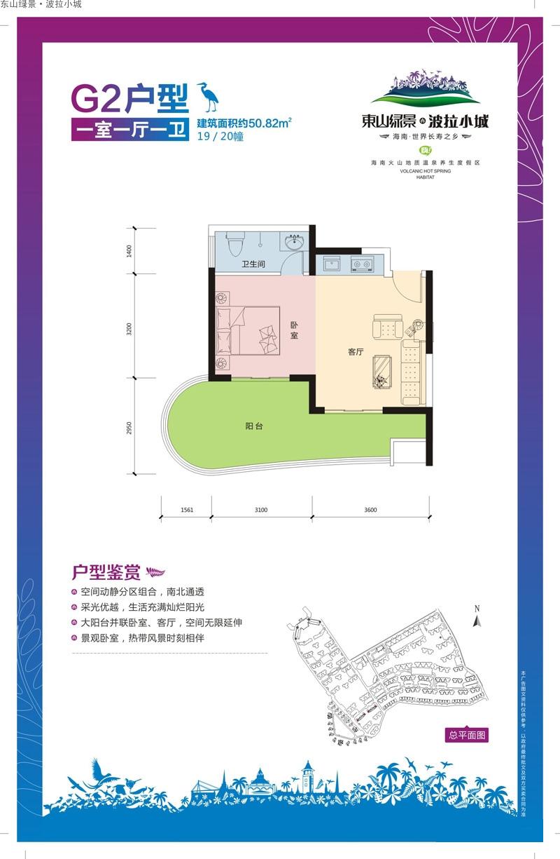 香格里温泉小镇1室1厅1卫 (建筑面积:50.82㎡)