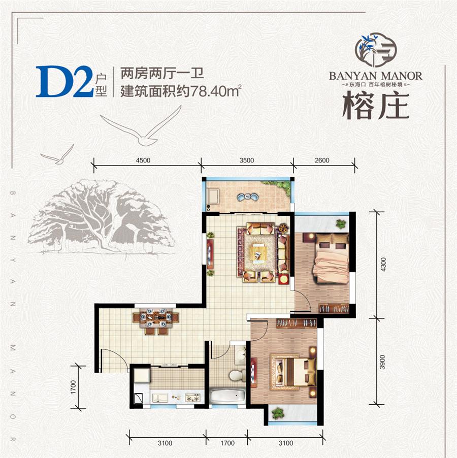 海口榕庄2房2厅1卫 (建筑面积:78.00㎡)