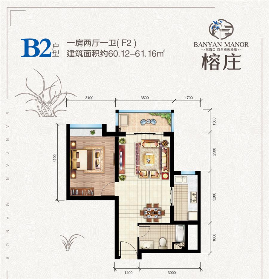 海口榕庄1房2厅1卫 (建筑面积:60.00㎡)