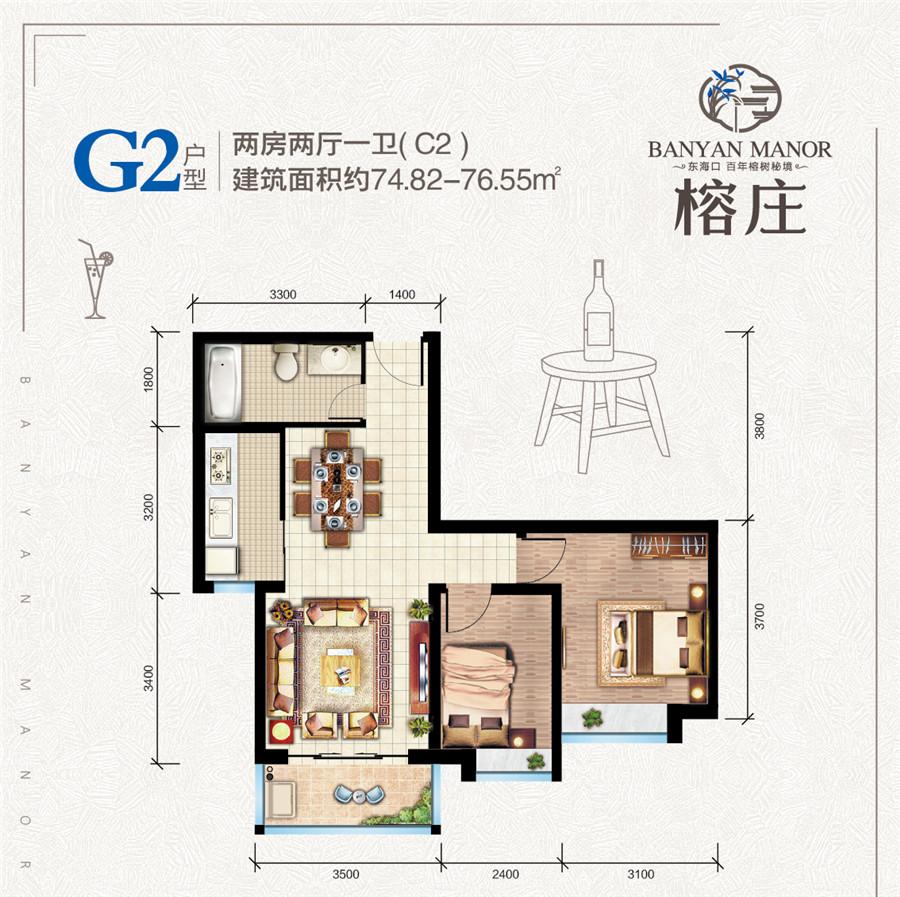 海口榕庄2房2厅1卫 (建筑面积:75.00㎡)
