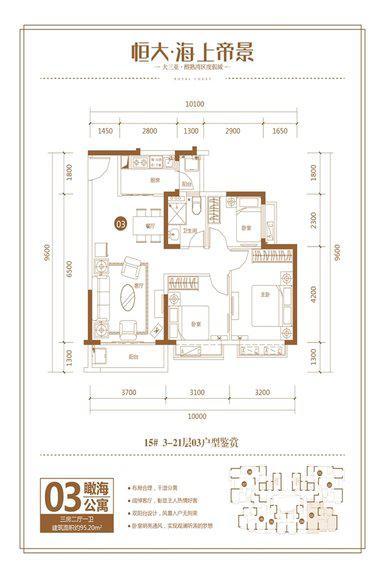 恒大海上帝景3室2廳1衛1廚 (建筑面積:95.00㎡)