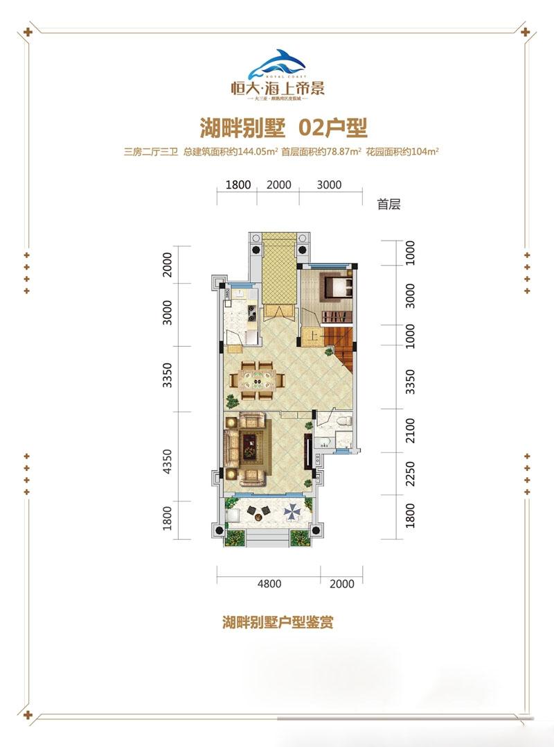 恒大海上帝景3室2廳3衛 (建筑面積:144.00㎡)