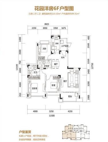 恒大海上帝景3室2廳2衛1廚 (建筑面積:115.00㎡)