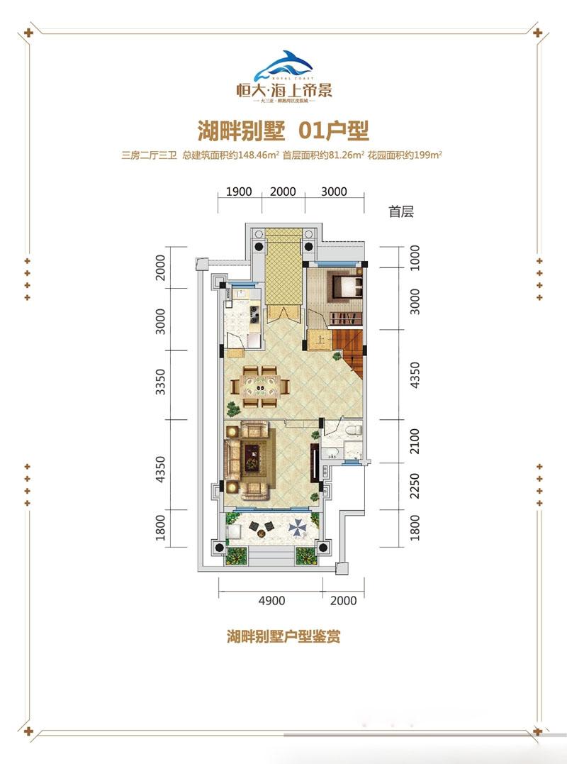 恒大海上帝景3室2廳3衛 (建筑面積:148.00㎡)