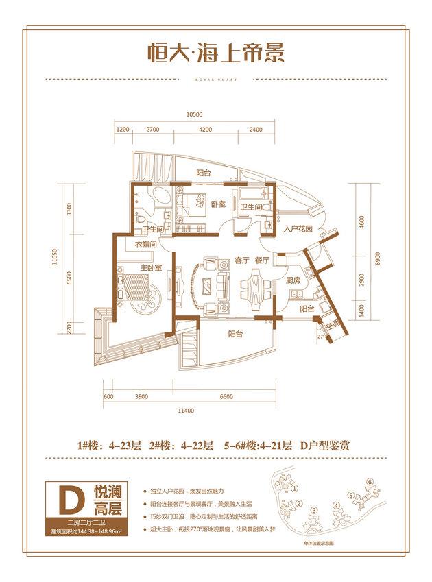 恒大海上帝景2室2廳2衛 (建筑面積:144.00㎡)