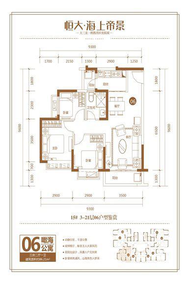 恒大海上帝景3室2廳1衛1廚 (建筑面積:86.00㎡)