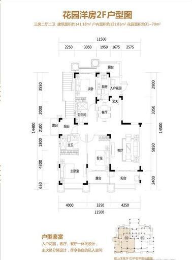 恒大海上帝景3室2廳2衛1廚 (建筑面積:141.00㎡)