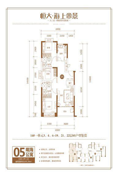 恒大海上帝景3室2廳2衛1廚 (建筑面積:105.00㎡)