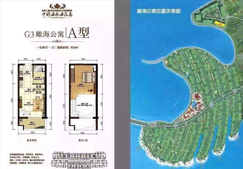 恒大海花岛1室2厅1卫