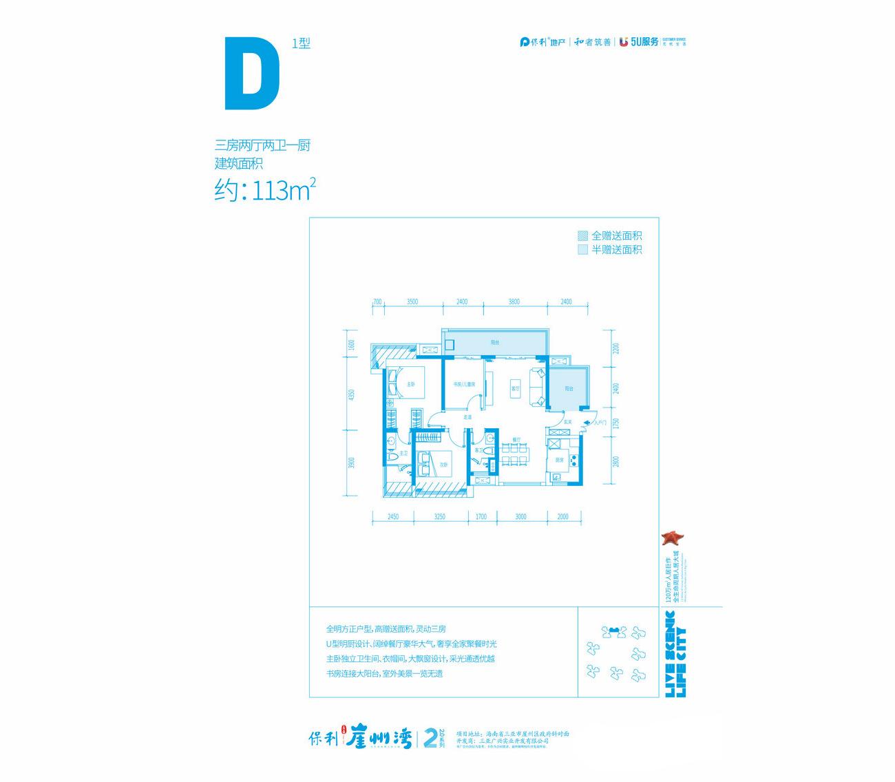 保利崖州湾3室2厅2卫 (建筑面积:113.00㎡)