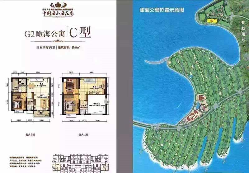 恒大海花岛3室2厅2卫