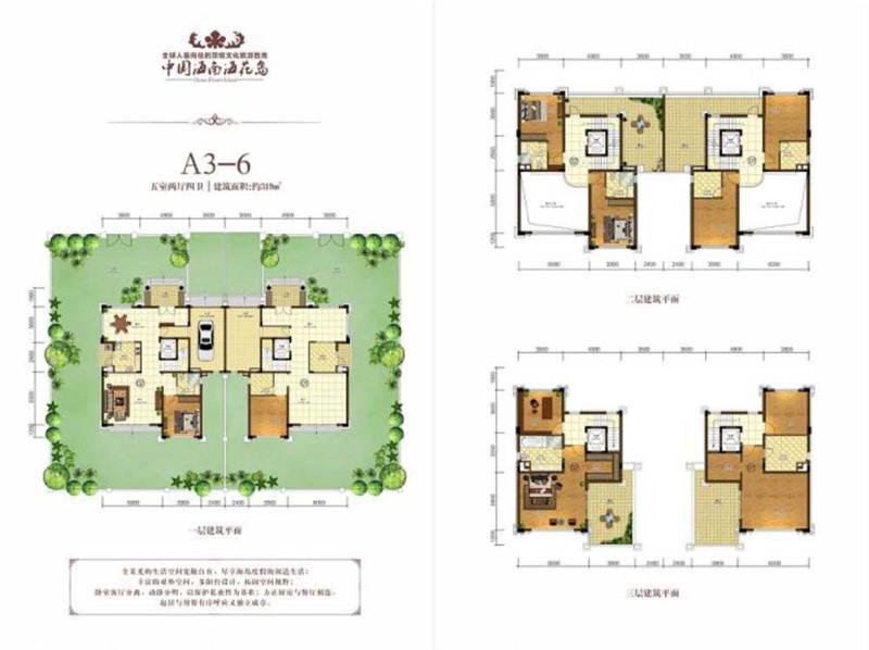 恒大海花岛5室2厅4卫 (建筑面积:319.00㎡)