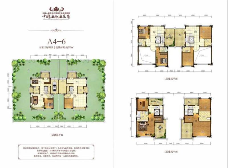 恒大海花岛5室3厅2卫 (建筑面积:357.00㎡)