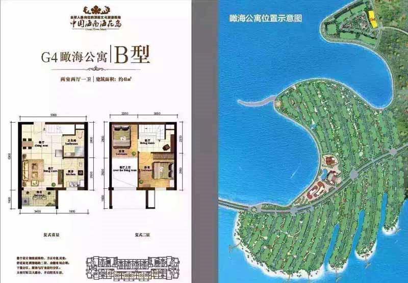 恒大海花岛2室2厅1卫