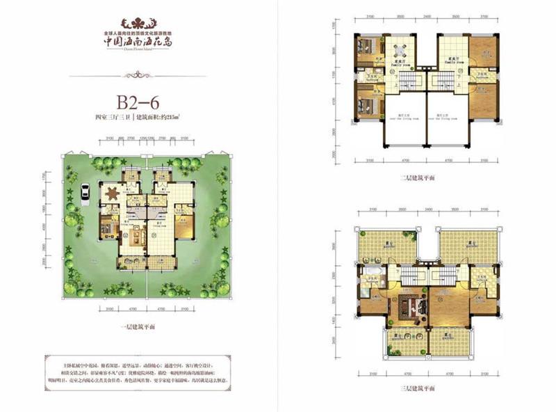 恒大海花岛4室3厅3卫 (建筑面积:215.00㎡)